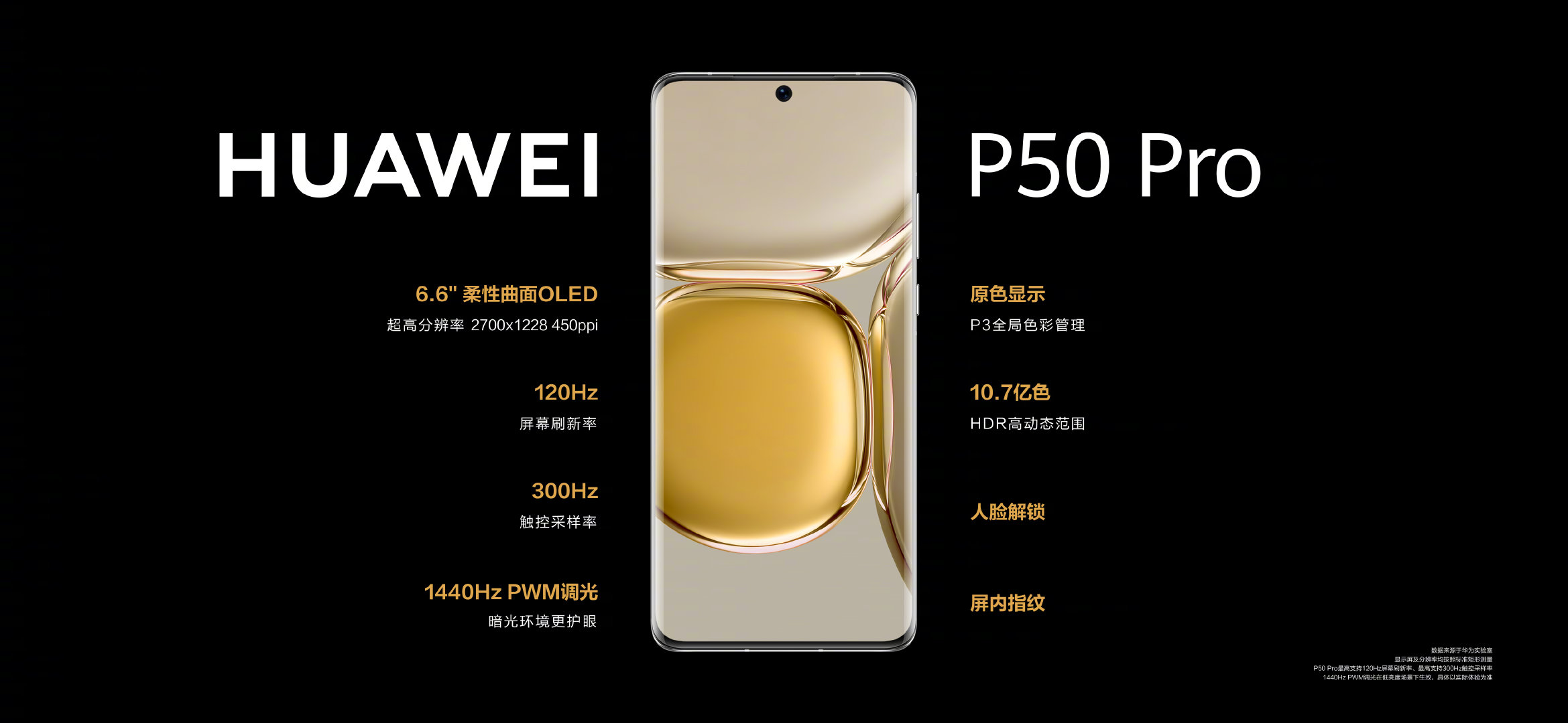 Huawei P50 Series Official Now