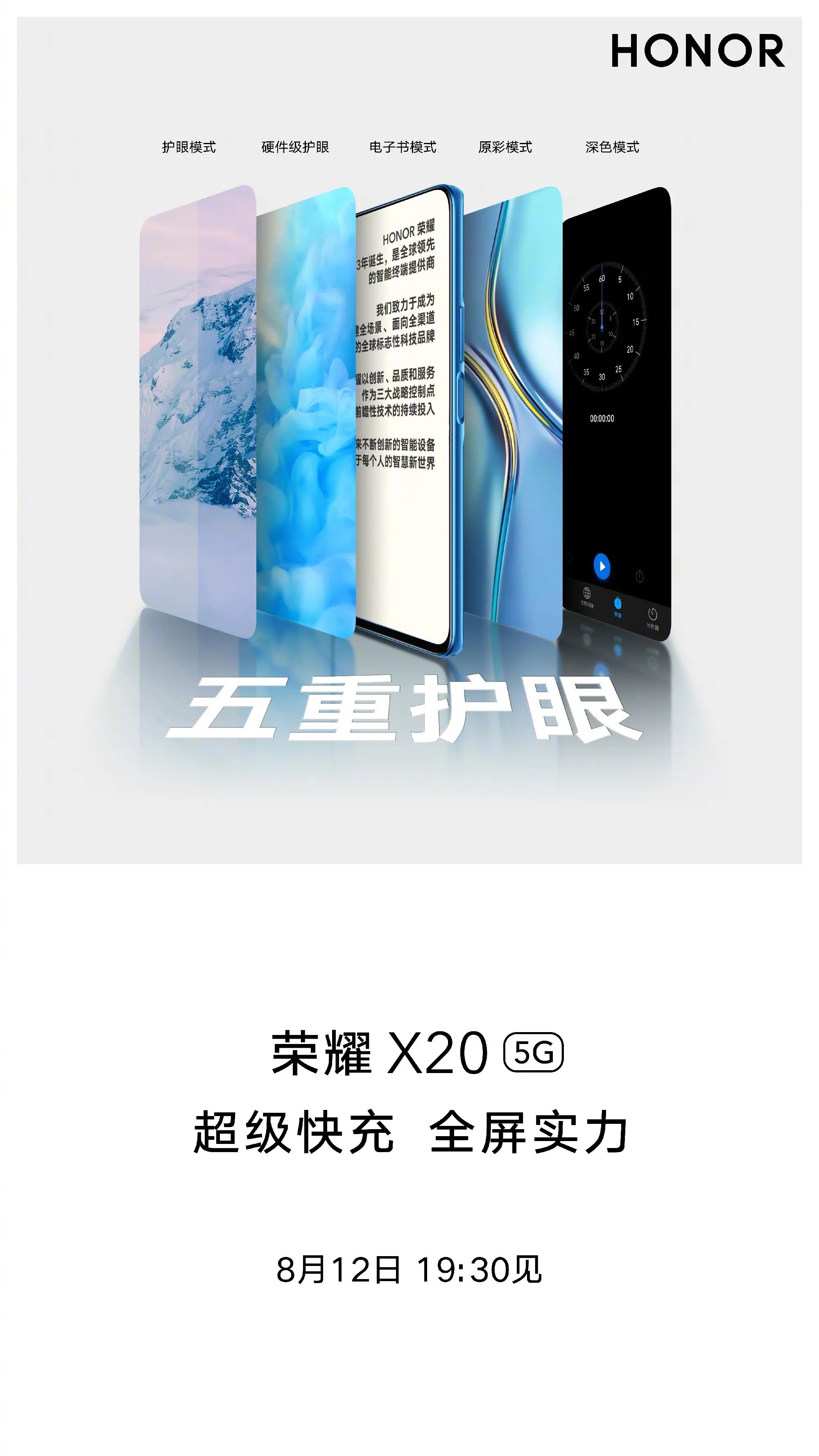 Honor X20 5G Listed on JD Mall Exposing Renderings and Memory Options 1