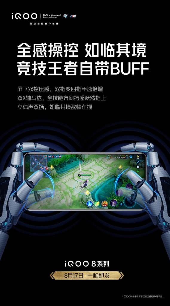 Gaming Capabilities of the iQOO 8 Series