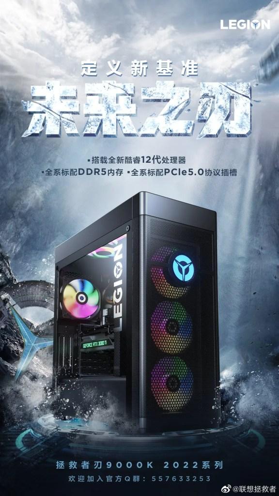 Lenovo Legion 9000K 2022 PC Host with Intel Alder Lake