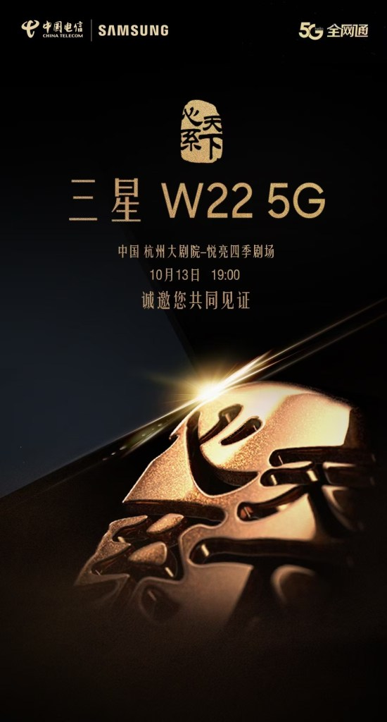Heart Of The World - Samsung Galaxy W22 5G Poster