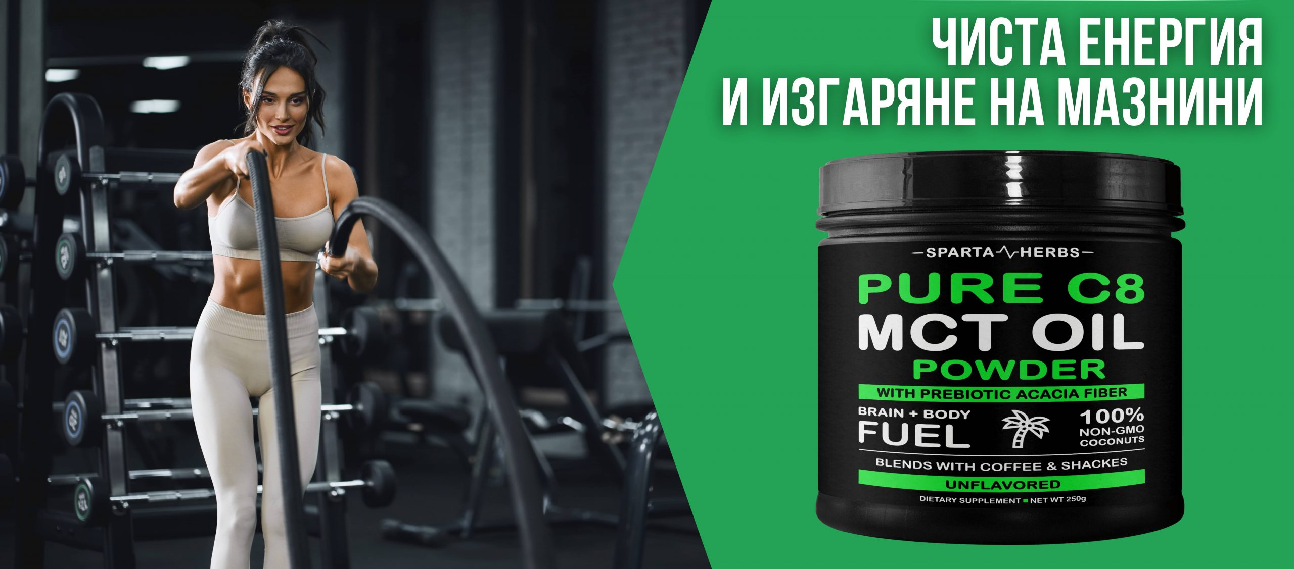 pure c8 mct oil powder sparta herbs