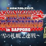 NJPW: Risultati The New Beginning in Sapporo 02-02-2019
