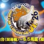 NJPW: Confermato Jon Moxley combatterà in NJPW