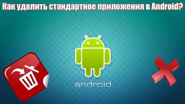 удаление стандартных приложений на Android устройстве