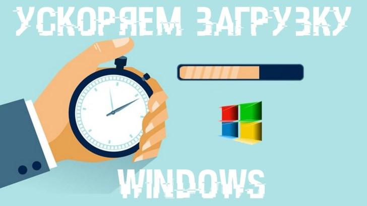 Ускороение загрузки Windows