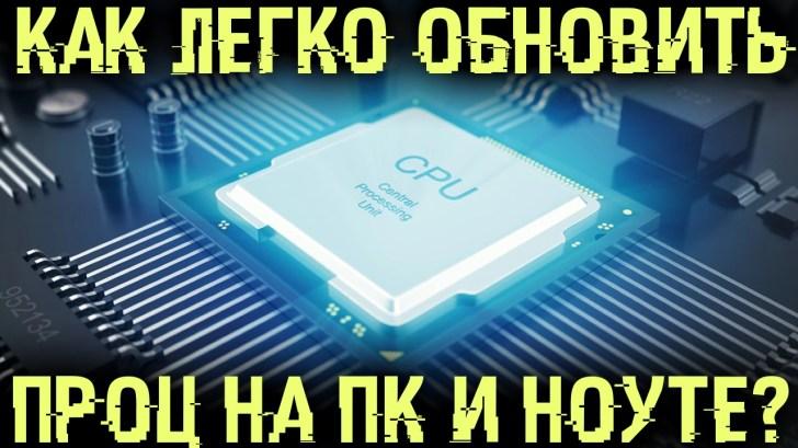 Как проапгрейдить процессор на компьютере или ноутбуке?