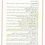 -رقم-6-لسنة-2018-بشأن-الاستفتاء-على-الدستور_Page_02