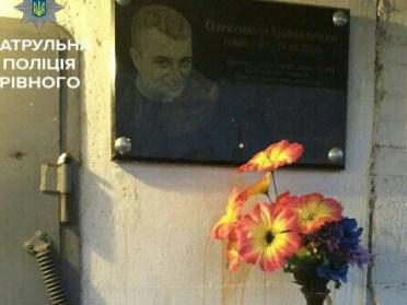 Зловмисника, котрий осквернив пам`ятну дошку Героя Небесної сотні Олександра Храпаченка, затримала поліція