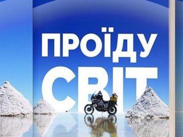 """Презентація книги """"Проїду світ"""" Валерія Кришеня в Рівному"""