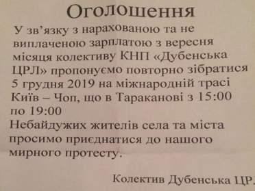 """Дубенські медики через борги по зарплаті перекриють """"Київ-Чоп"""""""