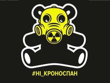 """Активістів, які проти Кроноспану, дискредитують """"чорнухою"""""""