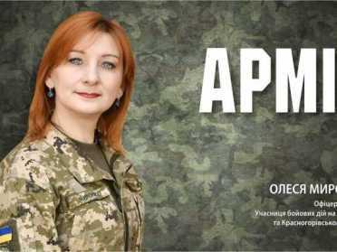 """7 Рівненських військових стали обличчями проєкту """"АрміЯ"""""""
