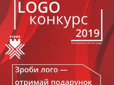 """""""LOGO-конкурс 2020"""" стартував у Рівному"""