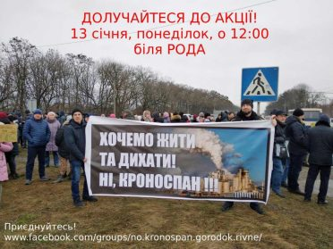 """13/01 – Акція """"Ні Кроноспану!"""" біля Рівненської ОДА"""