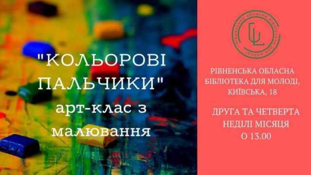 """О 13:00 МК """"Кольорові пальчики"""" у бібліотеці для молоді"""
