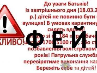 """Двох """"фейкометів"""" на Рівненщині покарали адмінпротоколами"""