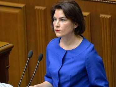 Ірина Венедіктова призначена Генеральним прокурором України