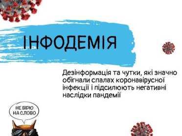 В Україні лютує інфодемія та фейк-вірус