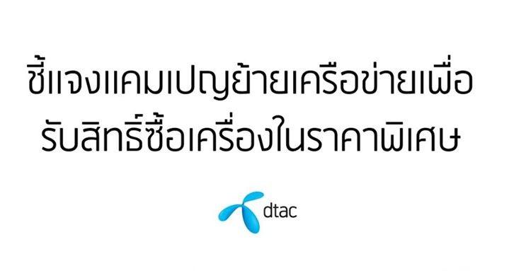 Dtac ออกแถลงการณ์กรณี iPhone 5s ราคา 6,000 บาท ลูกค้าที่