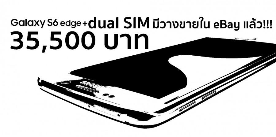 สองซิมมาแล้ว Samsung Galaxy S6 edge+ Dual SIM เปิดขายใน
