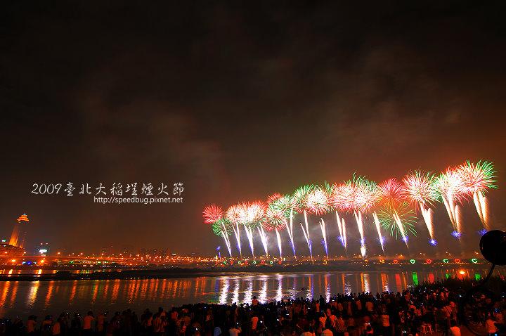 【煙火】2009臺北大稻埕煙火節