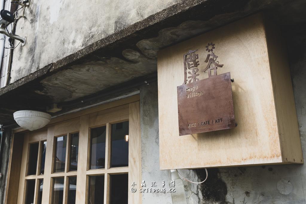 屏東恆春美食 麋谷 Migu village.舊碾米廠變身文青小餐館