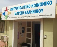 Die Metropolitan Community Clinic at Helliniko