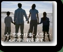 恋愛や夫婦関係に大きな障害を与える、親の影響を癒やす。
