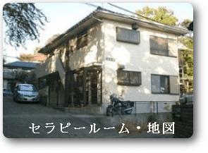 カウンセリングルーム 地図 鎌倉市大船1783-3-102 JR大船駅よりバス5分