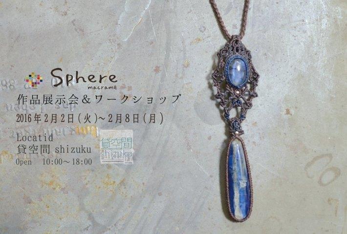 sphere_event2