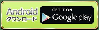みん占,Android