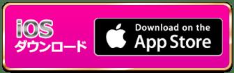 みん占,iOS