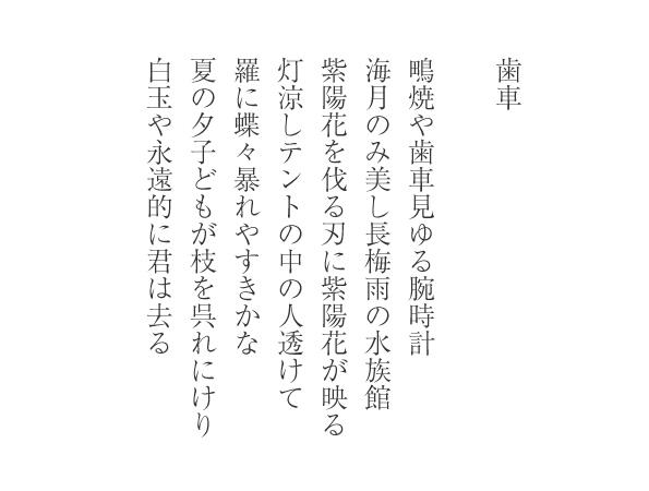 「歯車」神野紗希