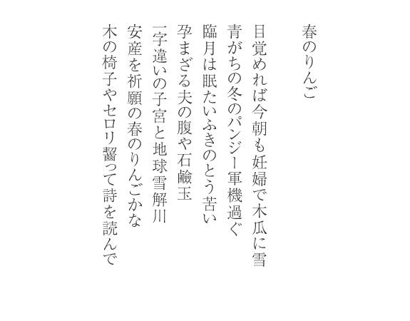 「春のりんご」 神野紗希