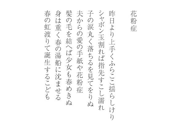 「花粉症」 江渡華子