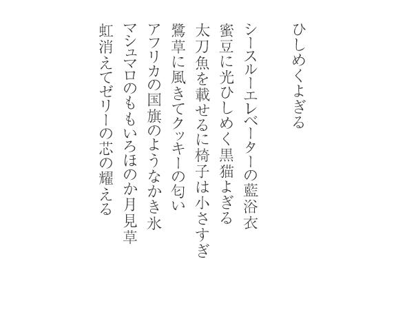 20160801_hishimekuyogiru