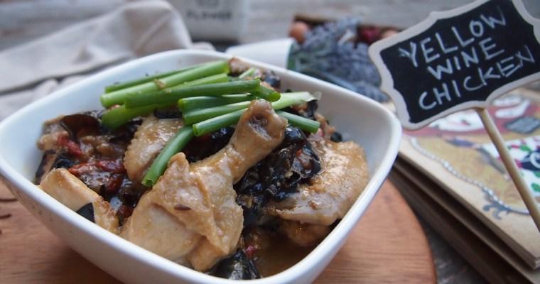 Super Easy & Comforting Yellow Wine Chicken Recipe // 黄酒鸡
