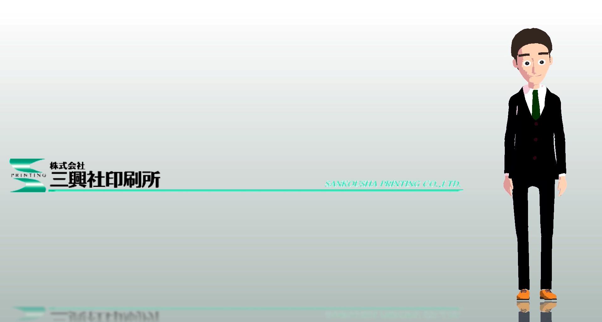 昭和21年創業|株式会社三興社印刷所の歩み|熊谷市
