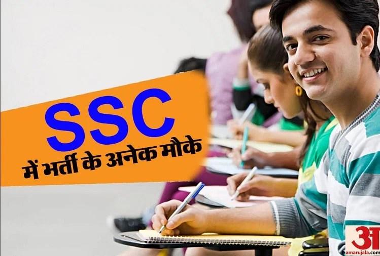 SSC के 16000 से ज्यादा पदों पर जल्द होगी परीक्षा, क्या आप हैं तैयार