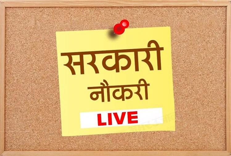 Sarkari Naukri 2021 LIVE : इन विभाग में निकली हैं बंपर नौकरियां, अभी करें आवेदन