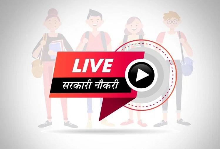 Sarkari Naukri 2021 LIVE : रेलवे, स्वास्थ्य विभाग में होगी सीधी भर्तियां, युवा फौरन करें आवेदन