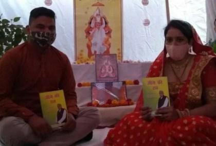 विवाह रस्म के दौरान दूल्हा पंकज और दुल्हन निर्मला