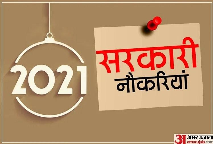 जम्मू और कश्मीर सेवा चयन बोर्ड: 23 सौ से ज्यादा नौकरियां, 12 अप्रैल से शुरू होगी आवेदन प्रक्रिया