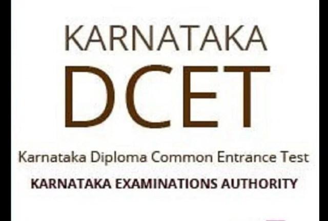 कर्नाटक डीसीईटी 2020 परिणाम घोषित, सीधा लिंक यहां