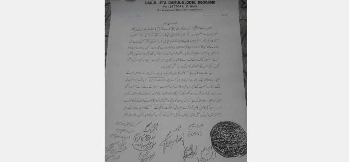 statement of darul uloom