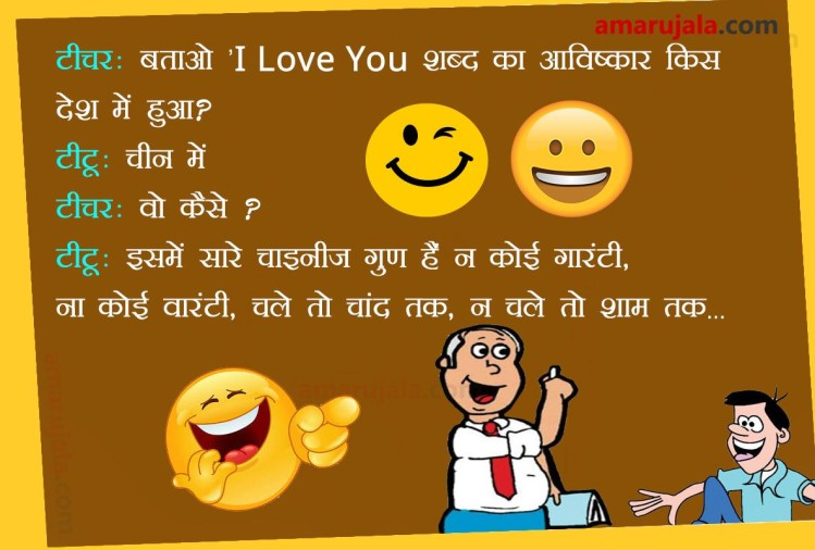 Teacher And Students Funny Hindi Jokes Sms Wallpapers - टीचर ...