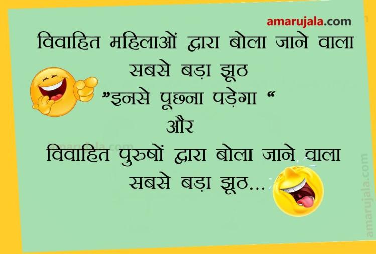 Whatsapp Jokes Hindi Jokes Viral Jokes - क्या आप जानते ...