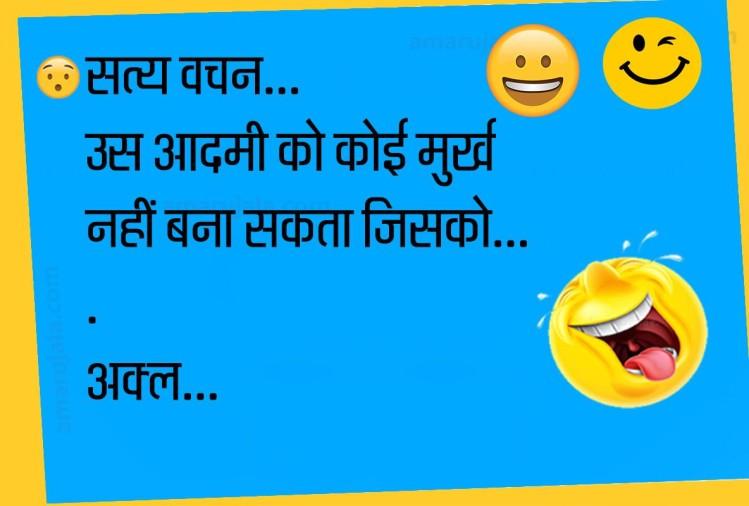 Jokes Funny Hindi Jokes Majedar Chutkule Husband Wife Jokes Latest ...
