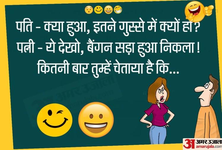 Jokes Hindi Funny Jokes Husband Wife Jokes Majedar Jokes Latest ...